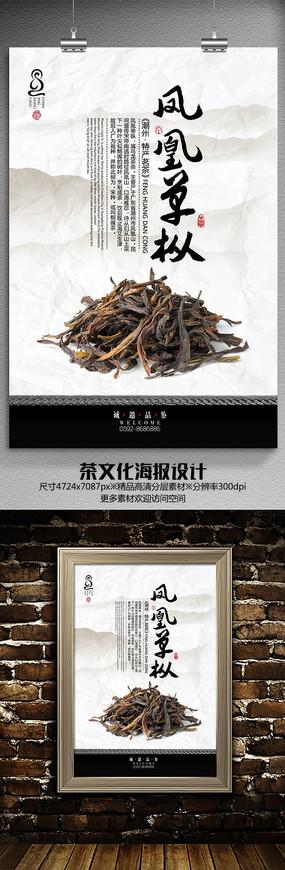 茶道文化海报设计 PSD
