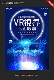 创意vr虚拟眼镜海报设计