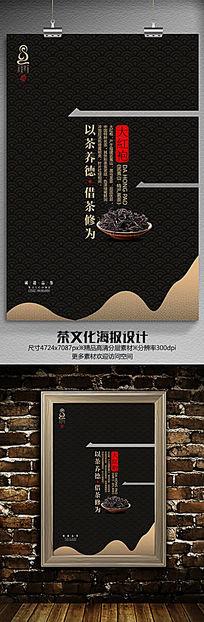 大红袍茶文化宣传海报设计