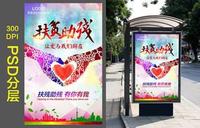 大气炫彩扶贫助残展板户外公益海报设计