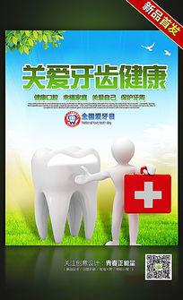 关爱牙齿健康全国爱牙日宣传展板设计