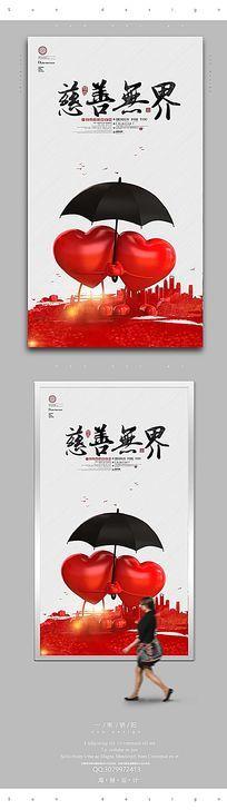 简约慈善无界宣传海报设计PSD