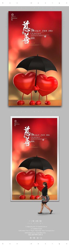 正青春在路上广告海报 猴年公益广告海报设计 2015跨年促销海报 传统图片