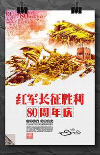 纪念红军长征胜利80周年海报模板设计
