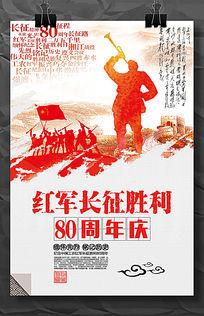 纪念红军长征胜利80周年海报设计