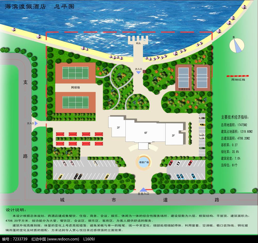 酒店景观设计彩色平面图片