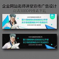 蓝色科技网站诸葛亮头像宣传广告设计