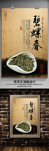 茶文化海报设计 PSD
