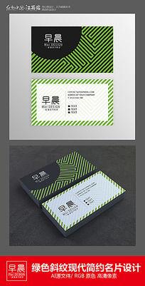 绿色斜纹现代简约名片
