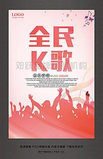 全民K歌音乐海报设计