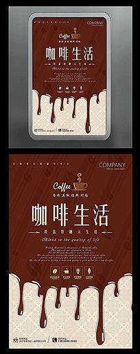 时尚简约流动的咖啡海报