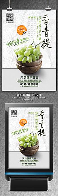 香青提水果促销海报设计