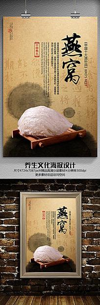 养生海报燕窝文化展板设计