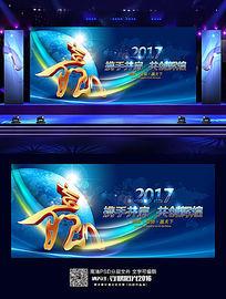 2017公司年会共赢未来舞台展板