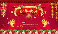 2017年春节新年快乐