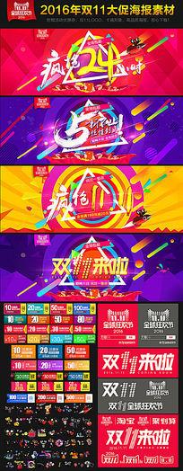 4款时尚2016双11购物狂欢节首页海报
