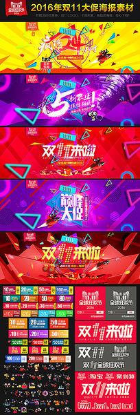 5款双11全球狂欢节大促首页海报