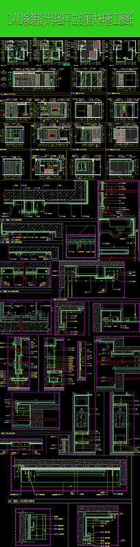 CAD家装装饰设计施工图
