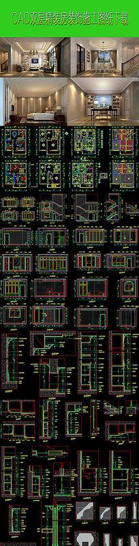 CAD精装修双层别墅图纸 高清效果图