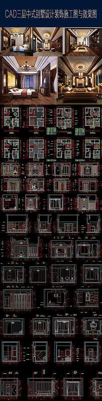 CAD三层中式别墅设计效果图与施工图纸