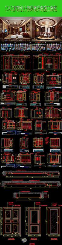 CAD中式家具设计高清效果图与全套详细施工图纸