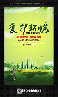 爱护环境共建美好家园公益宣传海报