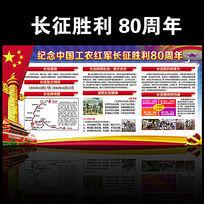 长征胜利80周年纪念党建背景展板