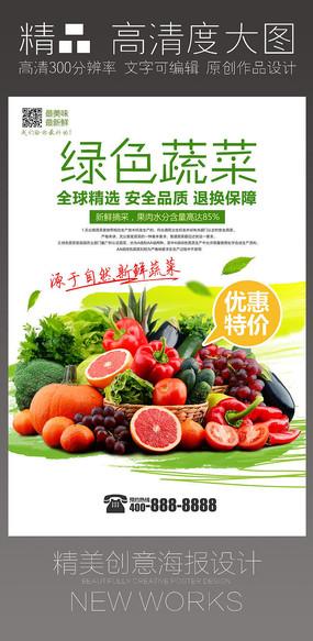 水果蔬菜促销海报设计