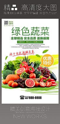 超市绿色蔬菜新鲜蔬菜海报设计