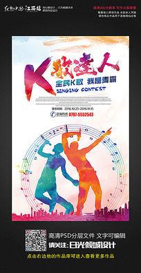 创意K歌达人KTV唱歌比赛海报
