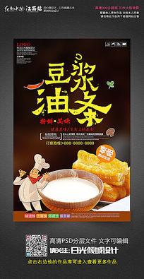 创意豆浆油条营养早餐海报