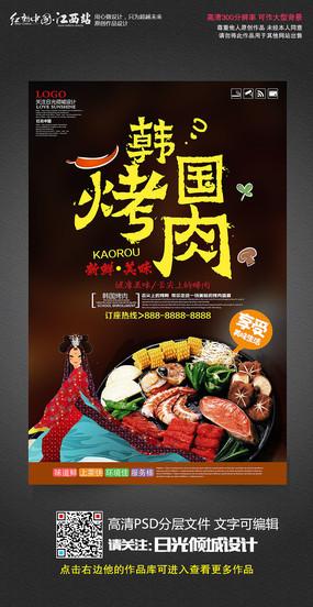 创意韩国烤肉宣传海报