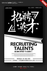 创意黑白招聘海报设计