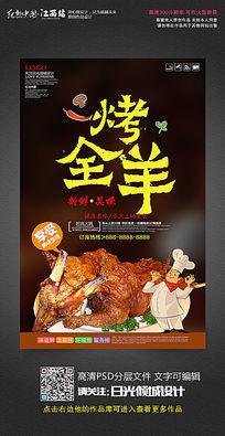 创意烤全羊烤羊排宣传海报