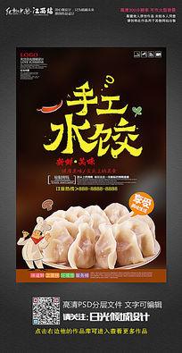 创意手工水饺美食宣传海报