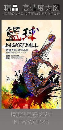 创意水墨校园篮球赛宣传海报