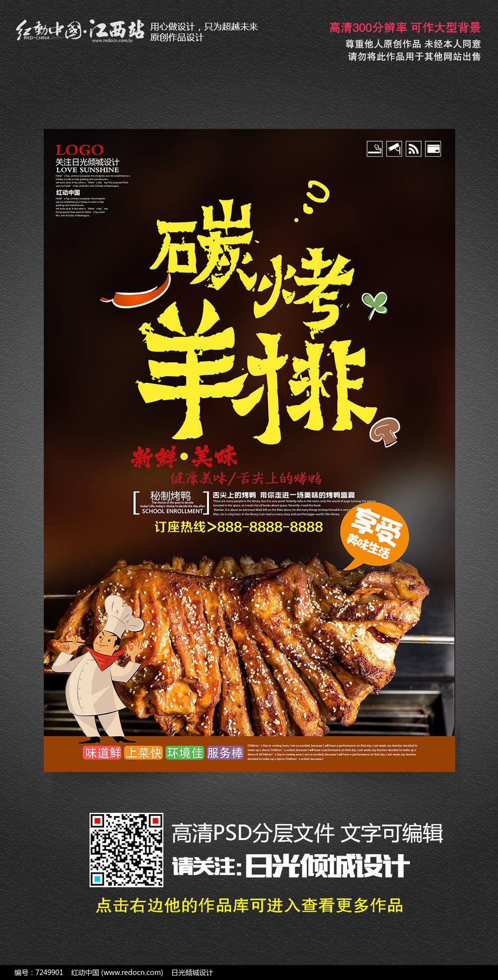 创意碳烤羊排烤全羊宣传海报