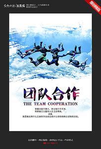 创意团队合作企业文化海报设计