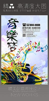 创意音乐梦想音乐海报设计