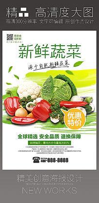 创意有机蔬菜促销海报设计