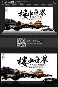 创意中国风水墨地产海报