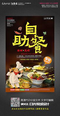 创意自助餐厅自助餐宣传海报