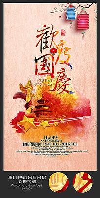 大气扁平水彩中国风十一国庆节海报设计
