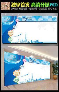 大气蓝色背景文化墙