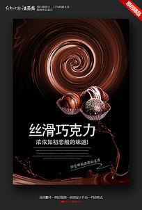 大气巧克力宣传海报