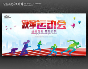 大气秋季运动会宣传海报设计