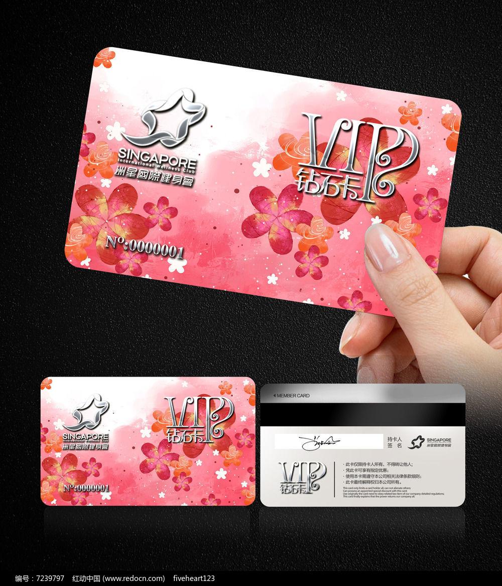 粉色清新VIP会员卡设计图片