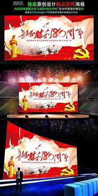 红色大气中国风彩墨长征胜利80周年纪念活动背景