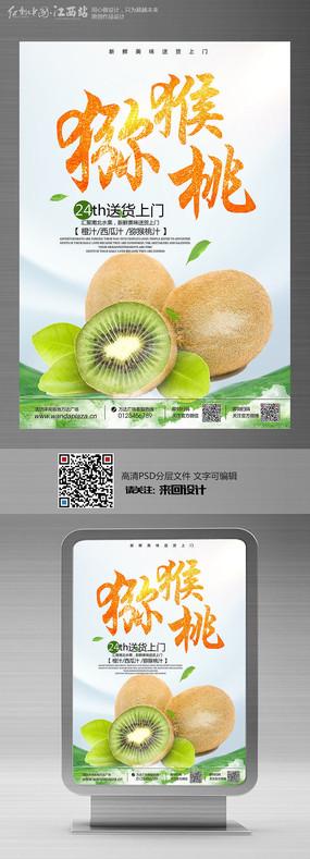 猕猴桃水果海报设计
