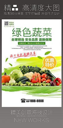 剪影创意水果蔬菜海报设计